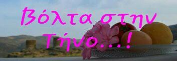 Βόλτα στην Τήνο...!