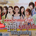 [Album] Town CD Vol 49 | Khmer New Year 2014