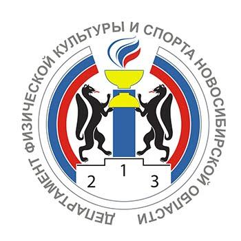 Департамент физической культуры и спорта НСО