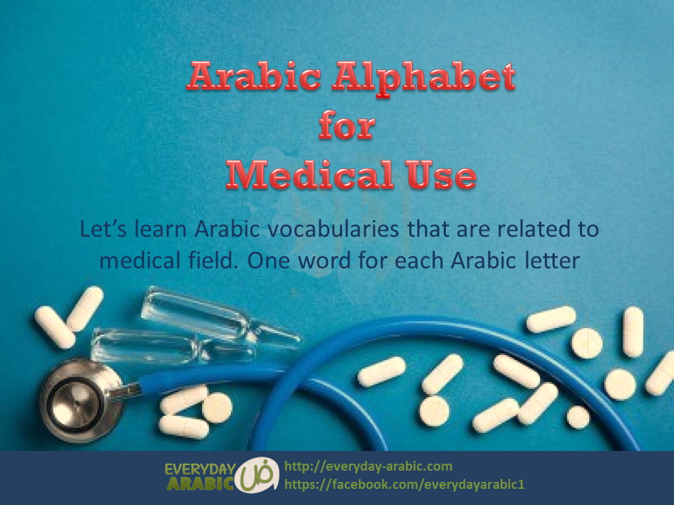 learn Arabic vocabularies that are related to medical and hospital field