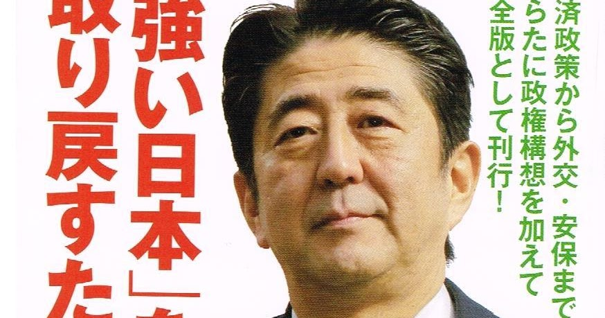 Shisaku Mr Abe 39 S Ostensibly New Book