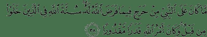 Surat Al Ahzab Ayat 38