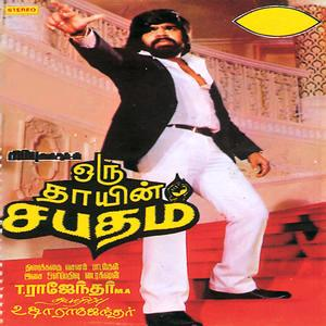 Watch Oru thaayin sabatham (1987) Tamil Movie Online