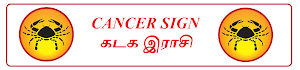 CANCER SIGN - கடக இராசி