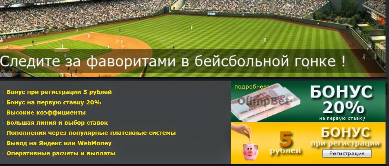 Олимп ru ставки на спорт
