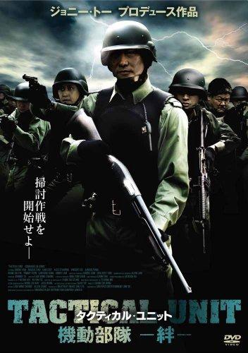 Lực Lượng Cơ Động 2 - Tactical Unit Comrades In Arms