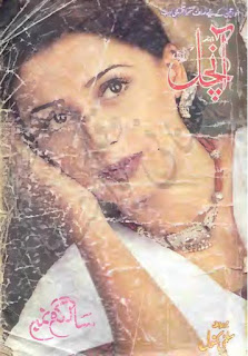 Aanchal Digest April 2004