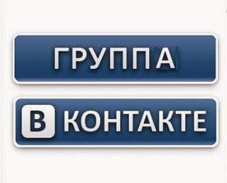 Как сделать группу ВКонтакте