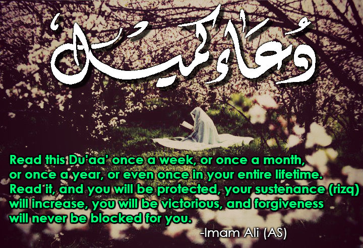 Read this Du'aa' once a week, or once a month, or once a year, or even once in your entire lifetime. Read it, and you will be protected, your sustenance (rizq) will increase, you will be victorious, and forgiveness will never be blocked for you.