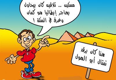 نكت مصرية مضحكة كاريكاتير مصرى مضحك 2013  90835235ib0