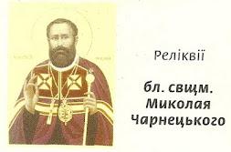 Beato Obispo Mykolay Charnetskyi