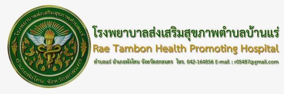 Rae Tambon Health Promoting Hospital