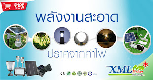XML-Solar Shop ขายโคมไฟโซล่าเซลล์