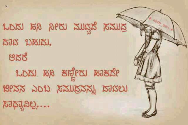 Sad love quotes that make you cry heartbroken quotes in kannada kannada facebook wall photos kannada images 0932 altavistaventures Choice Image