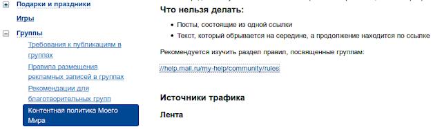 Контентная политика социальной сети Мой Мир@Mail.Ru