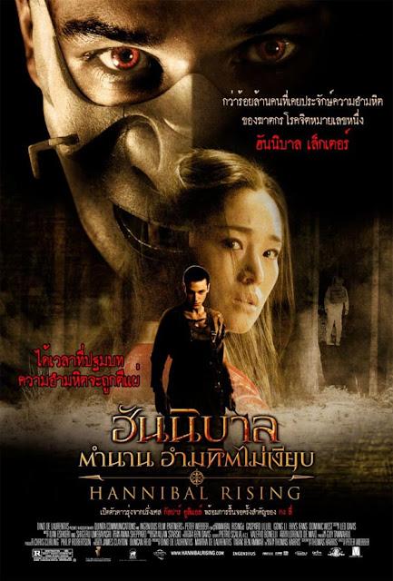 Hannibal Rising (2007) ตำนาน อำมหิตไม่เงียบ | ดูหนังออนไลน์ HD | ดูหนังใหม่ๆชนโรง | ดูหนังฟรี | ดูซีรี่ย์ | ดูการ์ตูน