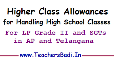 Higher Class Allowances, Special Pay for Teaching Higher Classes, High School Classes, Higher Classes Allowances, LP grade-II, SGTs, GO.56,Memo.3572,Rc.No 3277, Dt.24-02-2014, GO.Ms.No.118,Dated:07-04-2010, PRC 2015, Higher Class Allowances New Rates