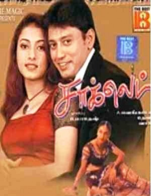 Watch Chocolate (2001) Tamil Movie Online