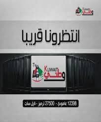 تردد قناة الكويت وطني الجديد على النايل سات Kuwait Watani TV 2014