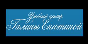 Учебный центр Галины Енютиной