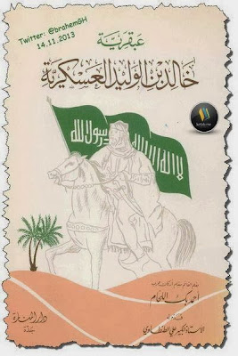 عبقرية خالد بن الوليد العسكرية - أحمد بك اللحام pdf