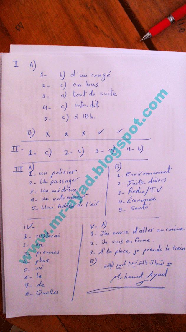 اجابة امتحان اللغة الفرنسية نظام حديث 2014