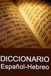 Diccionario Español - Hebreo