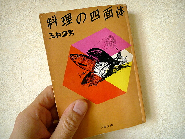 玉村豊男 料理の四面体