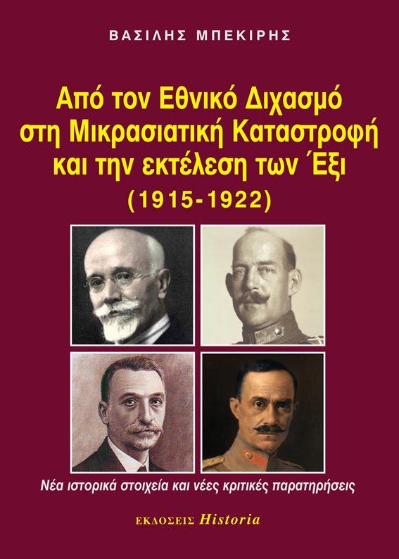 ΕΚΔΟΣΕΙΣ HISTORIA