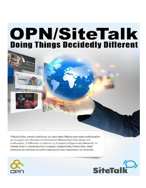 παρουσίαση του OPN/SiteTalk