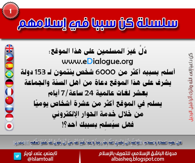 أول تصميم في سلسلة #كن_سببا_في_إسلامهم # دلهم على www.eDialogue.org