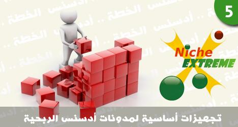 خطوات تجهيز مدونات أدسنس الربحية من صفحات و اضافات و خدمات