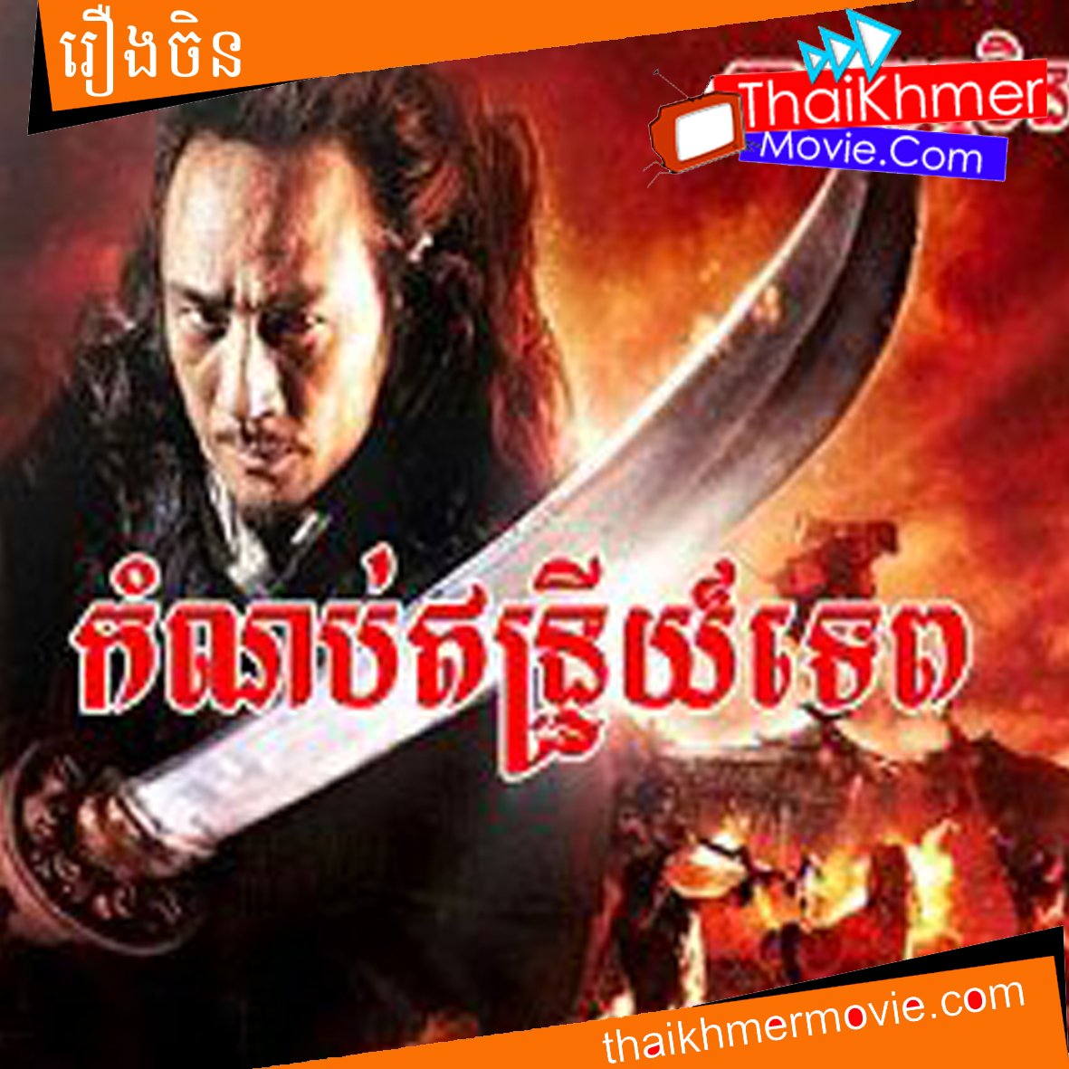 Thaikhmermovie com 2013 01 chinese movie komnop entry tep chinese html