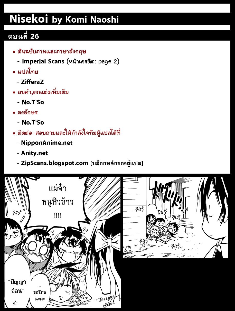 อ่านการ์ตูน Nisekoi 26 ภาพที่ 21