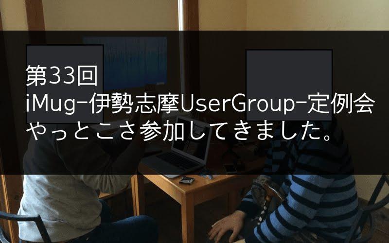 イベント行ってきた → 第33回iMug-伊勢志摩UserGroup-定例会