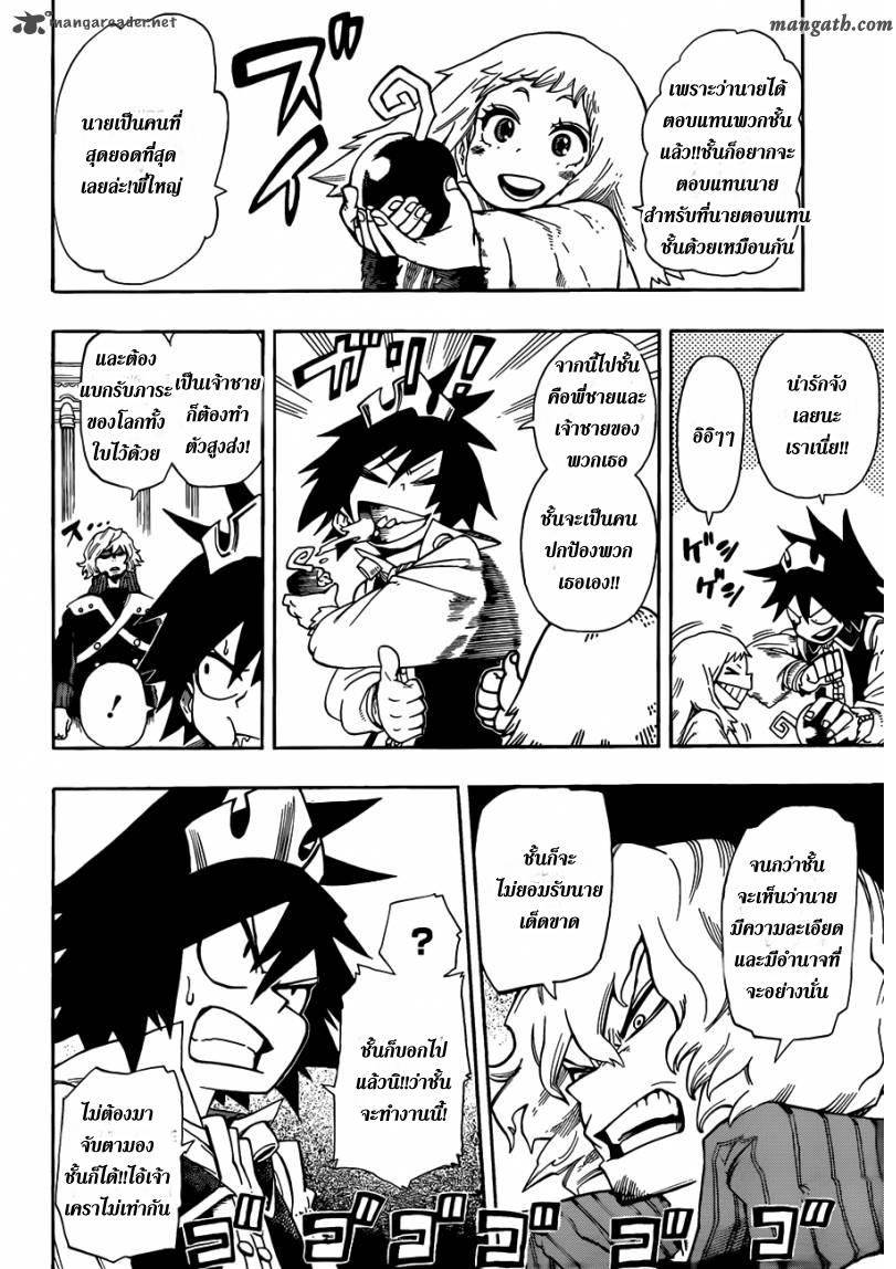 อ่านการ์ตูน Sensei no bulge 3 ภาพที่ 5
