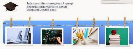Інформаційно-методичний центр департаменту освіти та науки Одеської міської ради