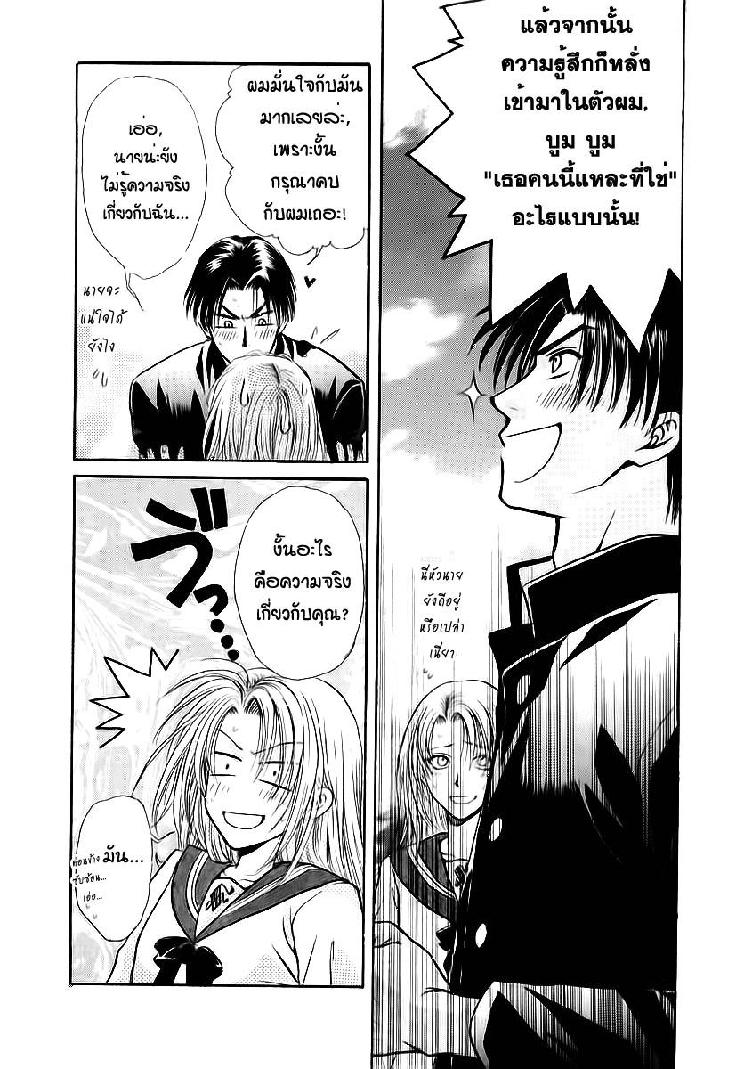 อ่านการ์ตูน Kakumei no Hi 8 ภาพที่ 25