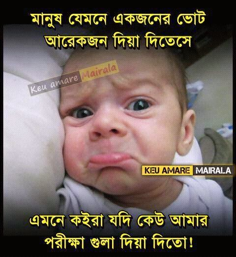 Bangla Funny Love Wallpaper : Funny comment Of Ananta Jalil, check Out Funny comment Of Ananta Jalil : cnTRAVEL