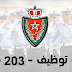 مباريات التوظيف بالإدارة العامة للأمن الوطني برسم سنة 2014
