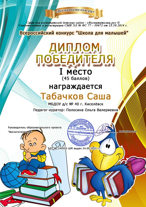 Участие в конкурсах детских