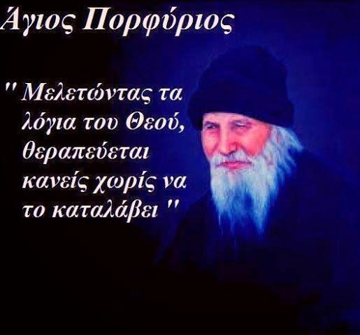 Saint Porphyrios - Άγιος Πορφύριος