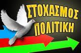 """Ο """"Στοχασμός - Πολιτική"""", εύχεται καλή Λαμπρή - Ανάσταση σε όλους τους 'Ελληνες..."""