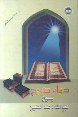 حمل كتاب حوار صريح بين عبد الله و عبد المسيح - عبد الودود شلبي
