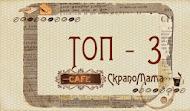 ТОП-3