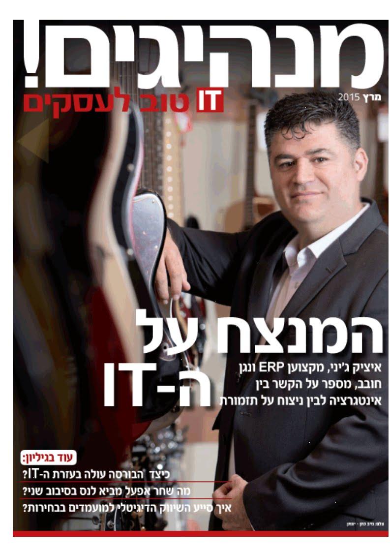 """""""מגזין מנהיגים! - למנהל עסקים וטכנולוגית מידע מבית אנשים ומחשבים"""", מרץ 2015"""