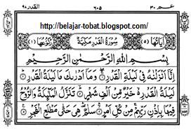 Doa Surat Al Qadr