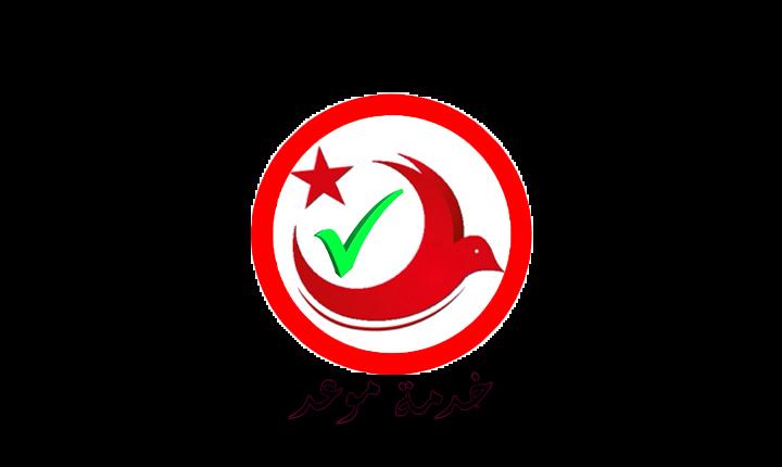 خدمة موعد| تنبيه لفتح رابط تحديث البيانات في تركيا