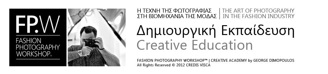 Fashion Photography Workshop : Επαγγελματικές Σπουδές και Σεμινάρια Φωτογραφίας στην ΑΘΗΝΑ