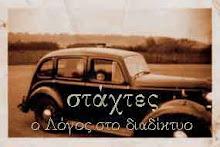 ΣΤΑΧΤΕΣ: Ο ΛΟΓΟΣ ΣΤΟ ΔΙΑΔΙΚΤΥΟ